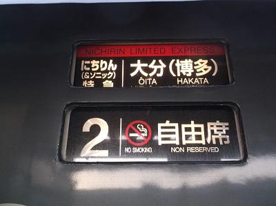 nichinan128.JPG