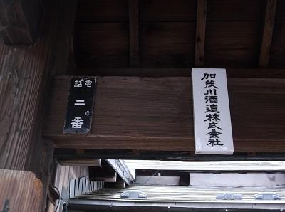 sansai050.JPG