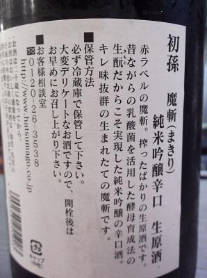 sansai078.JPG