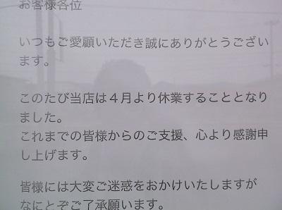 sansai142.JPG