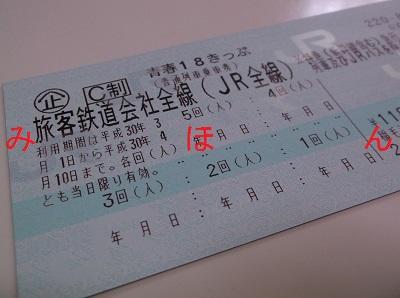 shimotuke01.JPG