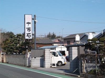 takasaki23.JPG