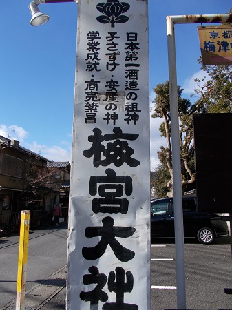 umenomiya09.JPG