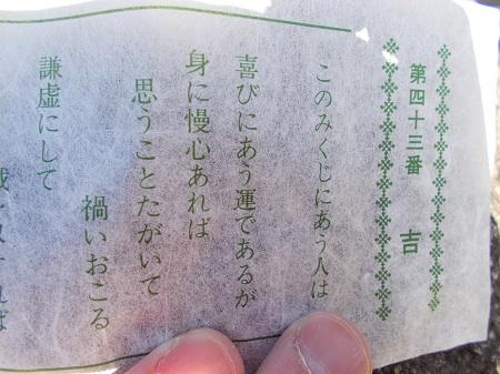 umenomiya21.JPG