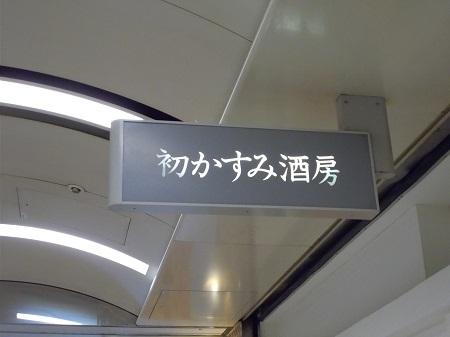 umenomiya38.JPG